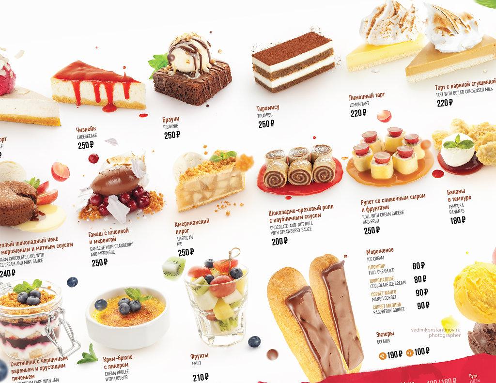 desert-dve-palochki.jpg