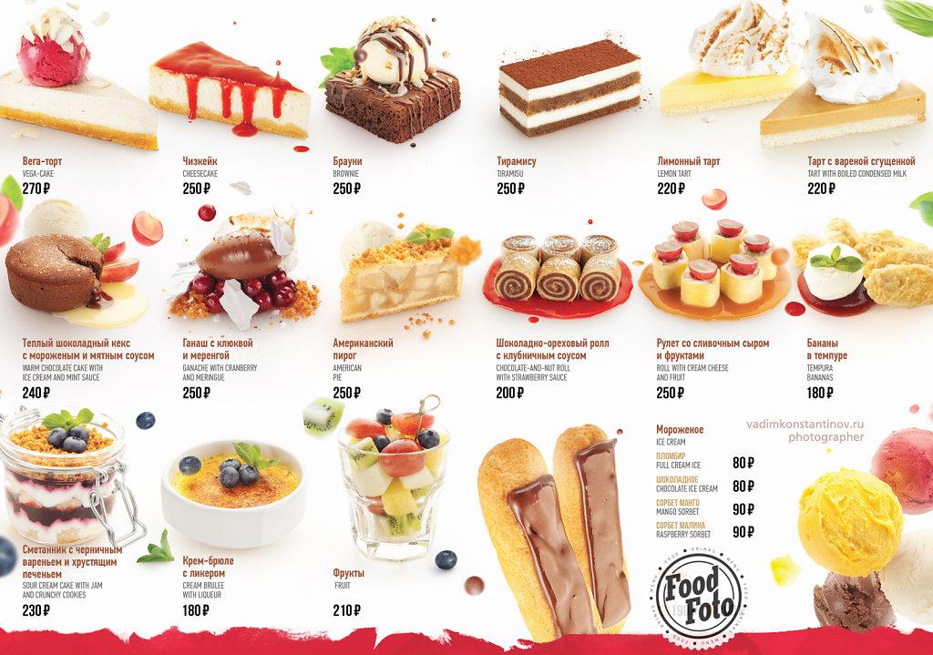 Фуд съемка меню десертов